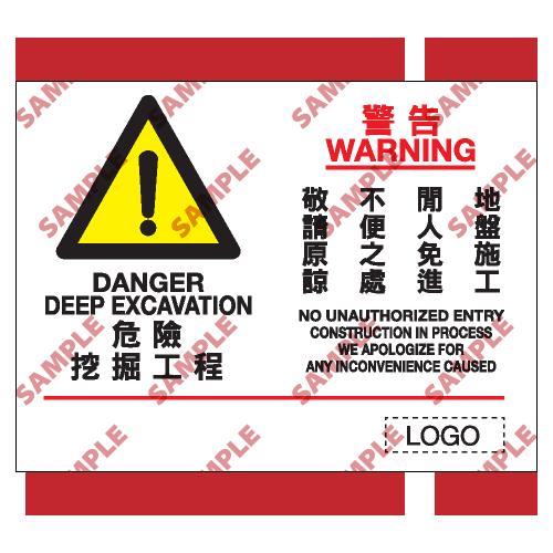 W106 - 危險警告類安全標誌