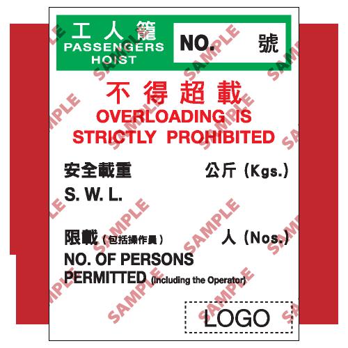 W108 - 危險警告類安全標誌