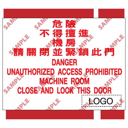 W118 - 危險警告類安全標誌