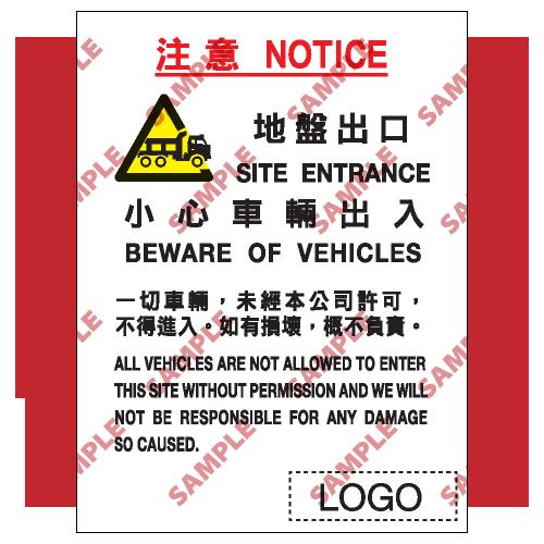 W129 - 危險警告類安全標誌