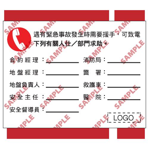 W130 - 危險警告類安全標誌