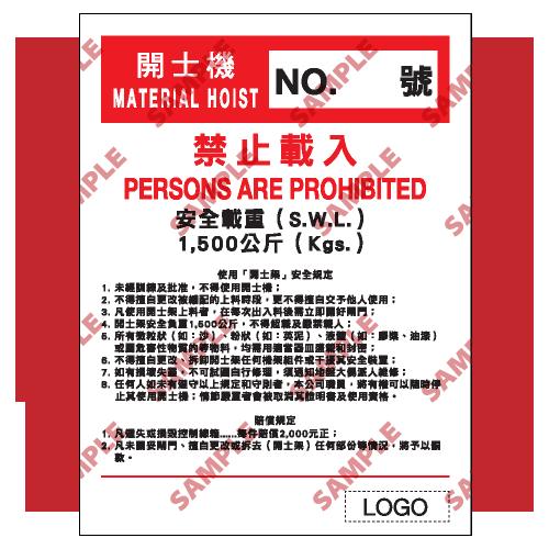 W131 - 危險警告類安全標誌