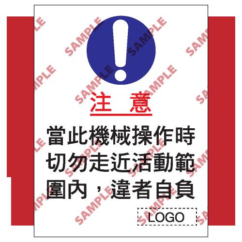 S003 - 安全條件類安全標誌