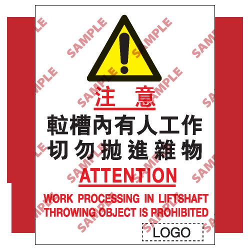S005 - 安全條件類安全標誌