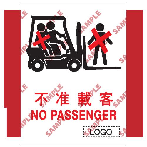 S006 - 安全條件類安全標誌