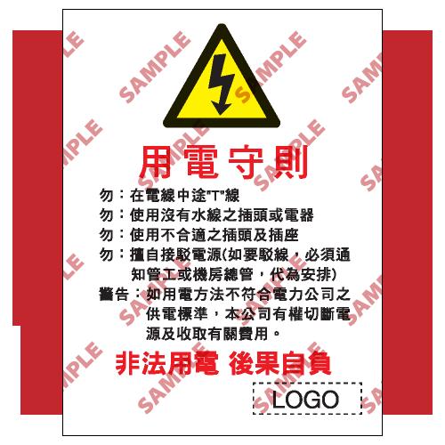 S009 - 安全條件類安全標誌