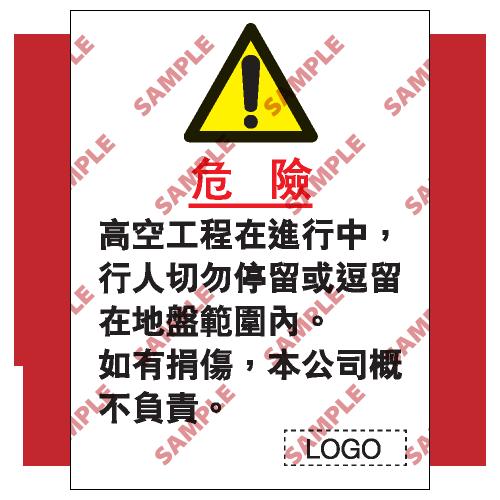 S010 - 安全條件類安全標誌