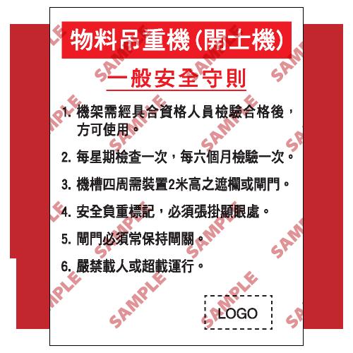 S020 - 安全條件類安全標誌