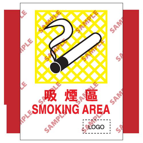 S033 - 安全條件類安全標誌