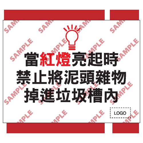 S059 - 安全條件類安全標誌