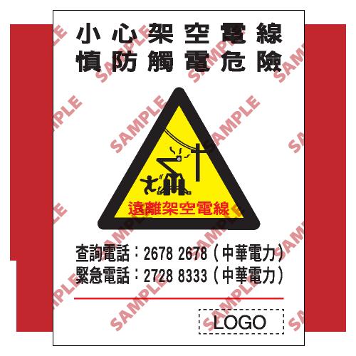 S079 - 安全條件類安全標誌