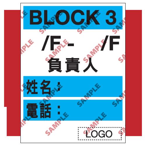 S125 - 安全條件類安全標誌