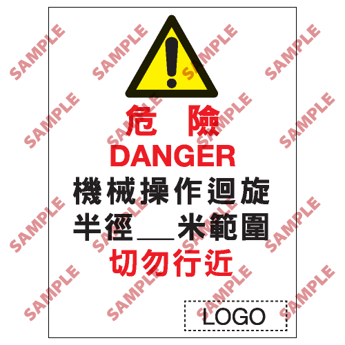 S127 - 安全條件類安全標誌
