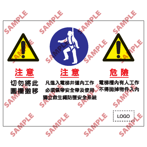 S138 - 安全條件類安全標誌