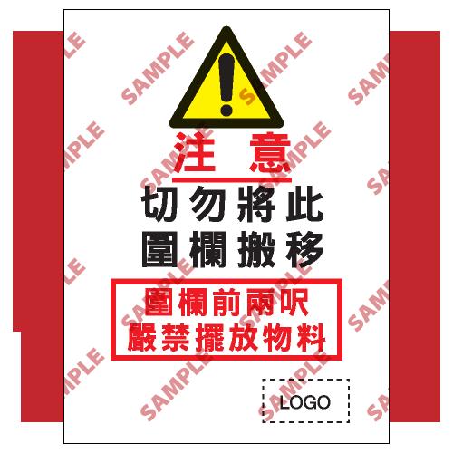S142 - 安全條件類安全標誌