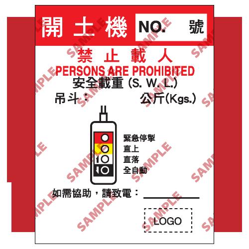 S147 - 安全條件類安全標誌