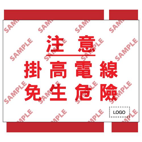 S151 - 安全條件類安全標誌