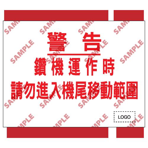 S154 - 安全條件類安全標誌