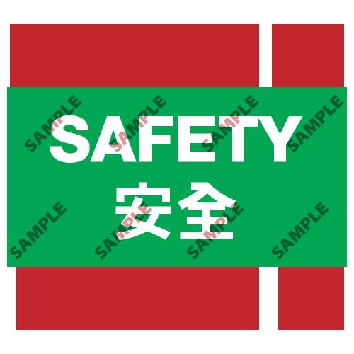 S169 - 安全條件類安全標誌