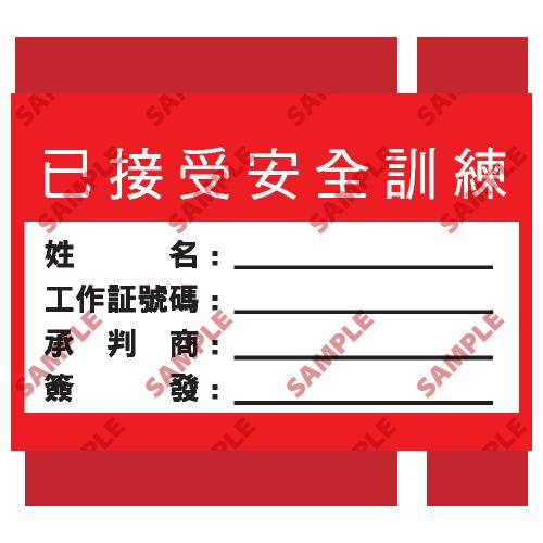 S170 - 安全條件類安全標誌