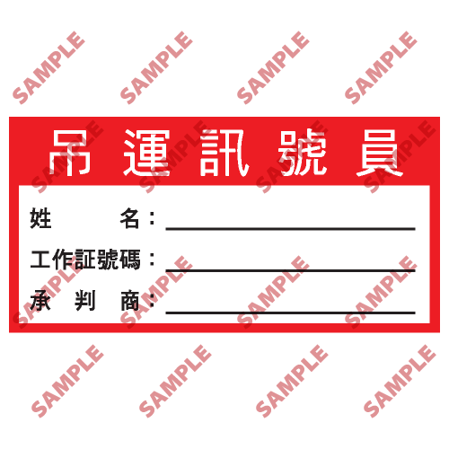 S188 - 安全條件類安全標誌