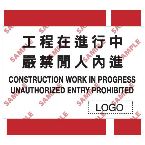 S199 - 安全條件類安全標誌