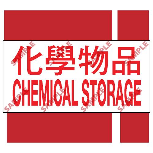 CLW07 - 危險品類安全標誌