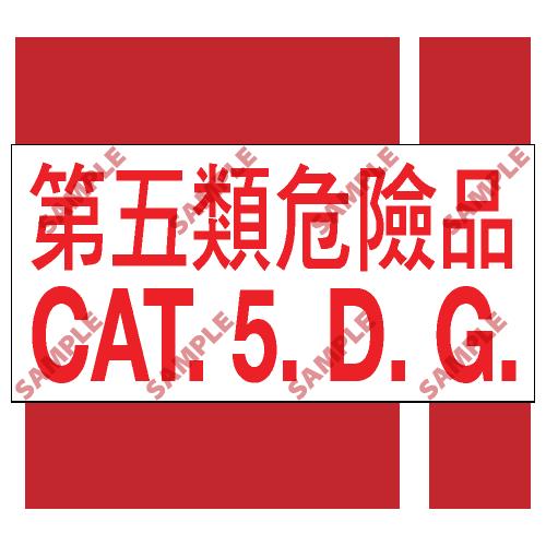 CLW08 - 危險品類安全標誌