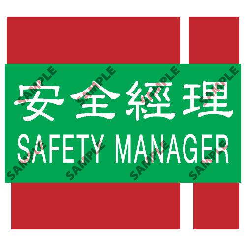 T01 - 頭盔標貼類安全標誌