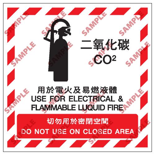 EX04 - 消防類安全標誌