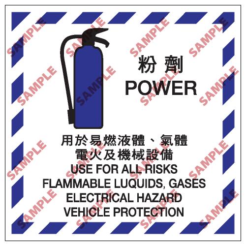 EX06 - 消防類安全標誌