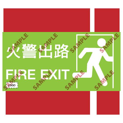 F09- 消防類安全標誌