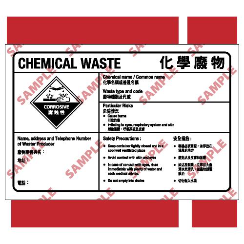 CL23 - 化學類安全標誌