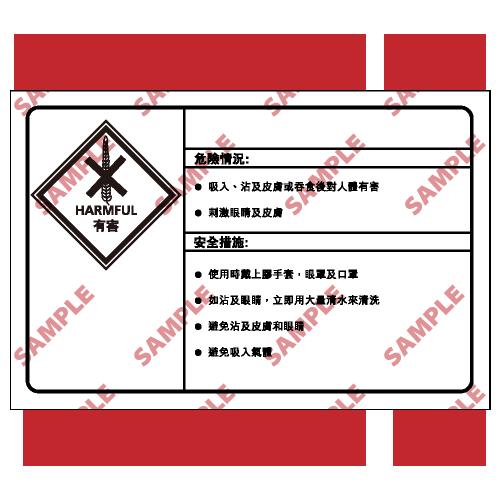CL30 - 化學類安全標誌