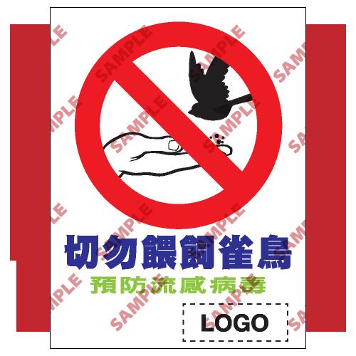 PL05 - 預防流感類安全標誌