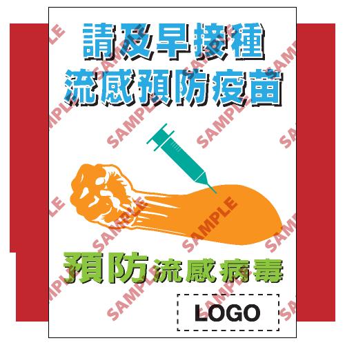 PL08 - 預防流感類安全標誌