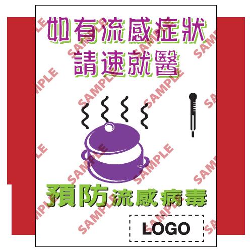 PL09 - 預防流感類安全標誌
