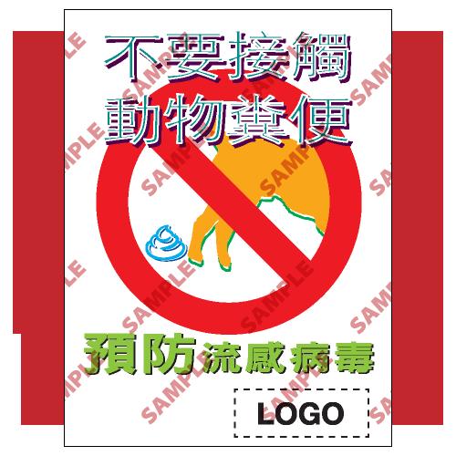 PL13 - 預防流感類安全標誌