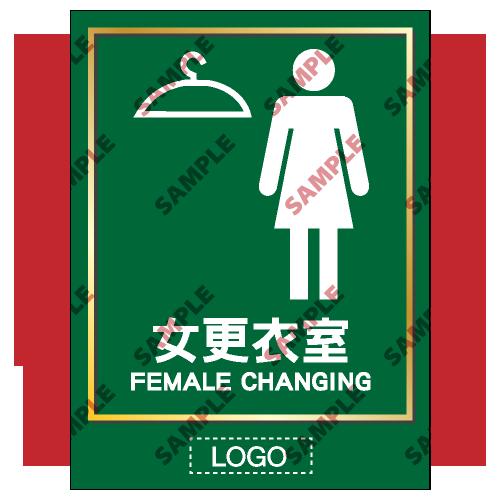 TL04 - 洗手間類安全標誌