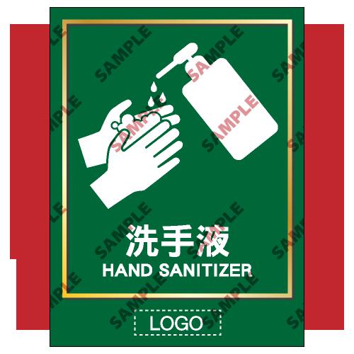 TL08 - 洗手間類安全標誌