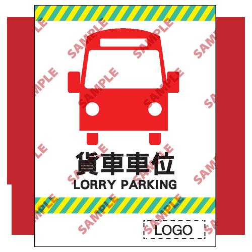 CP29 - 停車場類安全標誌