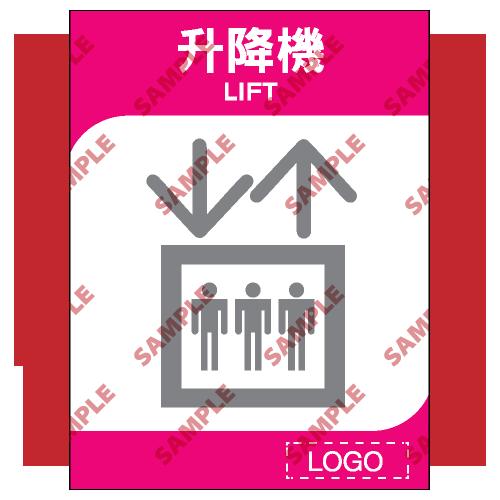ML09 - 酒店類安全標誌