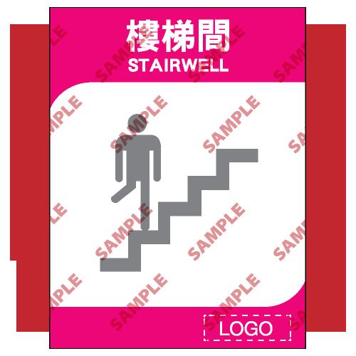 ML20 - 酒店類安全標誌