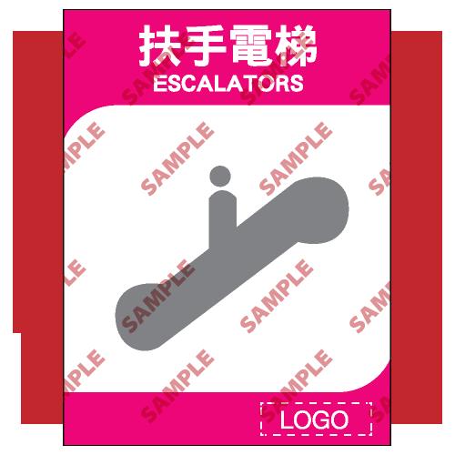 ML32 - 酒店類安全標誌