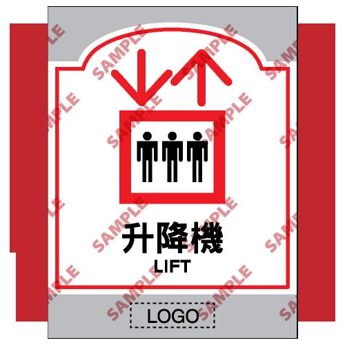 SM03 - 商場類安全標誌