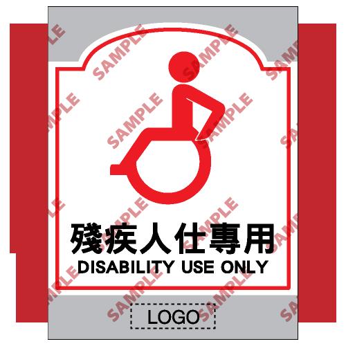 SM11 - 商場類安全標誌
