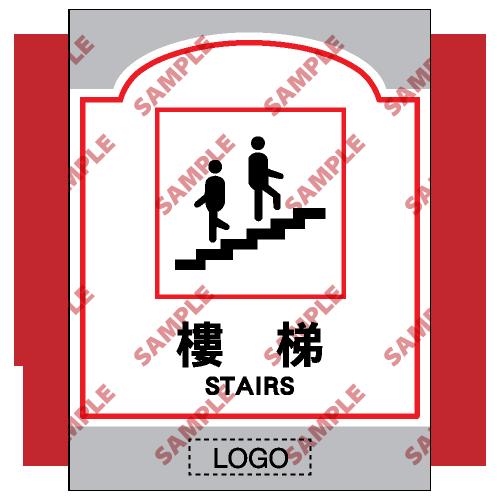 SM20 - 商場類安全標誌