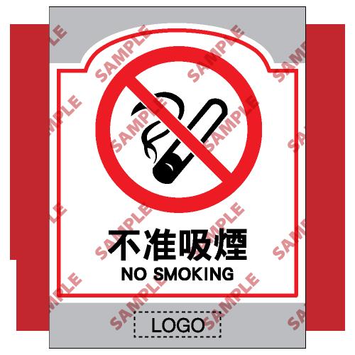 SM22 - 商場類安全標誌