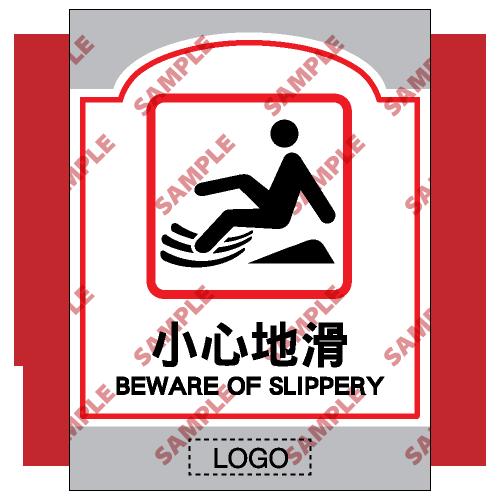 SM37 - 商場類安全標誌