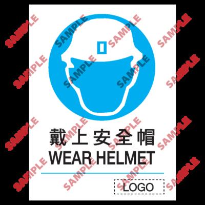 M01 - 強制類安全標誌